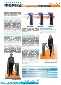 Турникет Форма™ Классик-Элегант-СМ