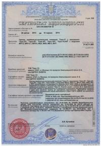 Тірас-16П (ППКП)